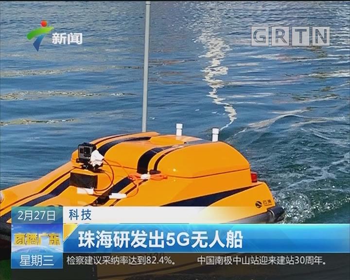 科技:珠海研发出5G无人船