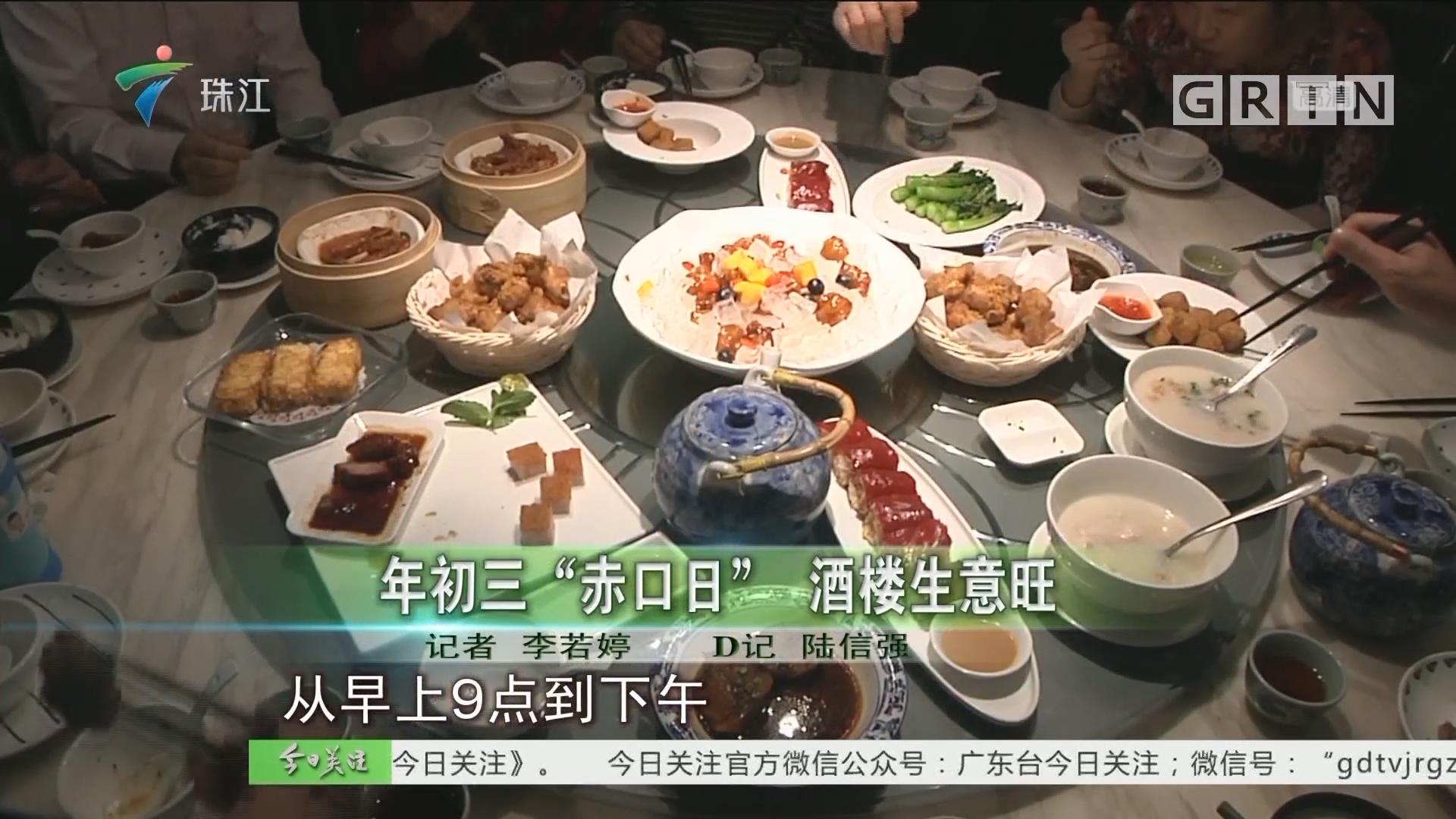 """年初三""""赤口日"""" 酒楼生意旺"""
