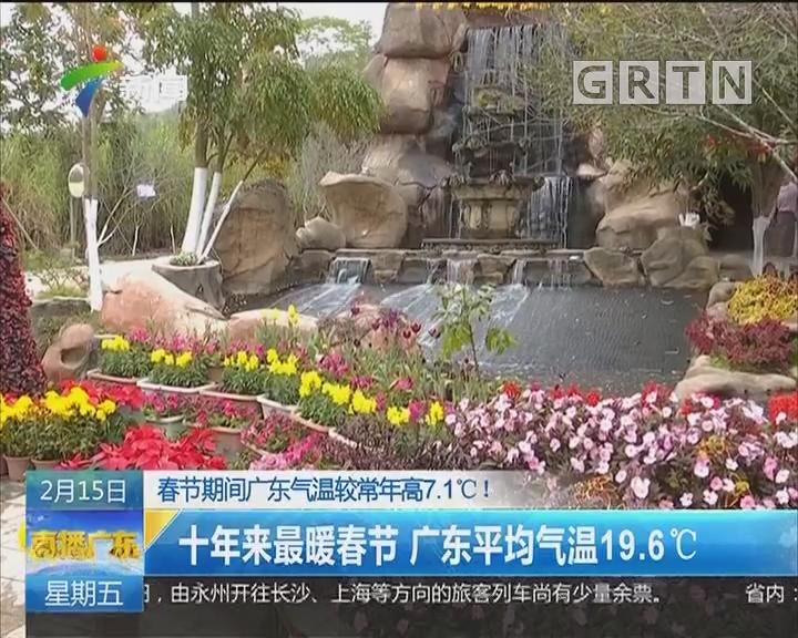 春节期间广东气温较常年高7.1℃! 十年来最暖春节 广东平均气温19.6℃