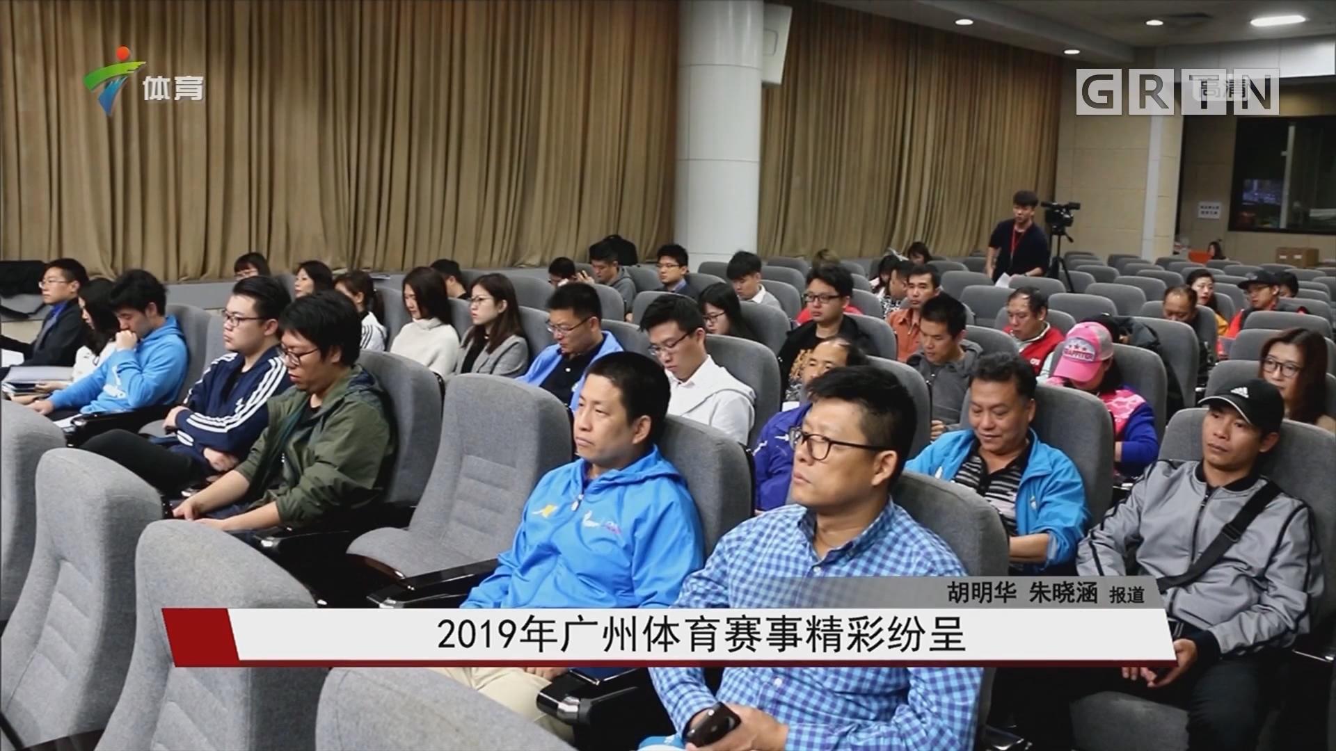 2019年广州体育赛事精彩纷呈