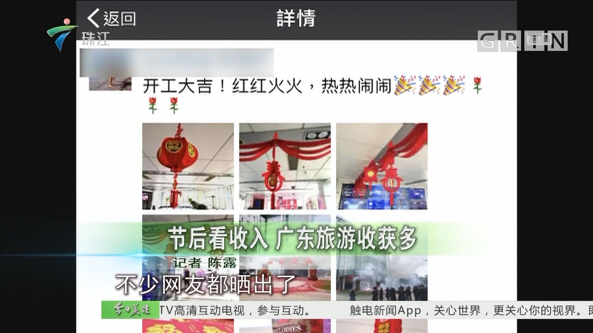 节后看收入 广东旅游收获多