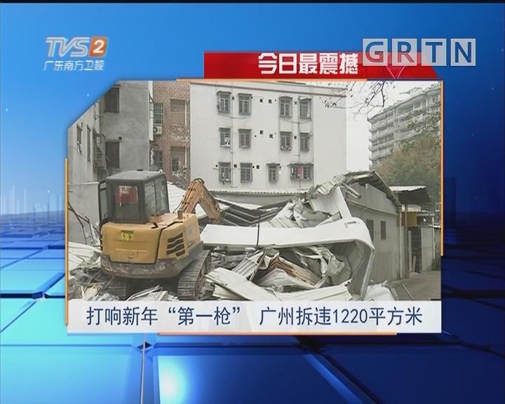 """今日最震撼:打响新年""""第一枪"""" 广州拆违1220平方米"""