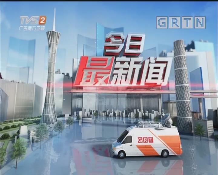 [2019-02-09]今日最新闻:广州:大年初五迎财神 开启一年好运程