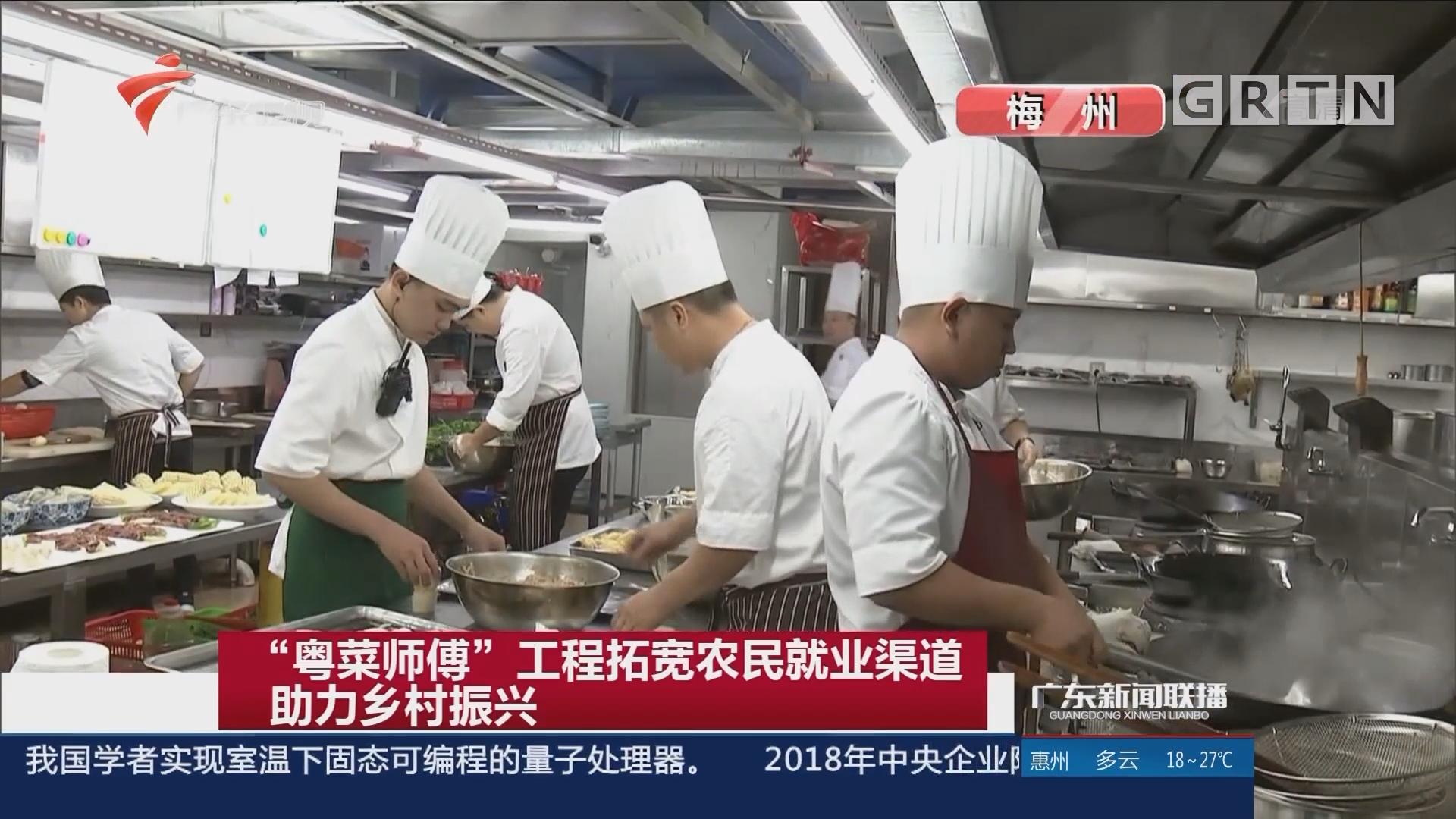 """""""粤菜师傅""""工程拓宽农民就业渠道助力乡村振兴"""