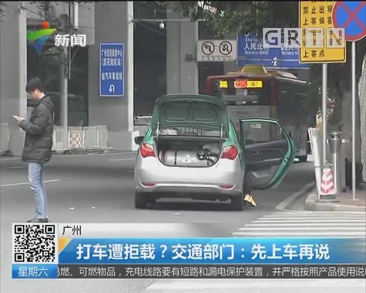广州 打车遭拒载?交通部门:先上车再说