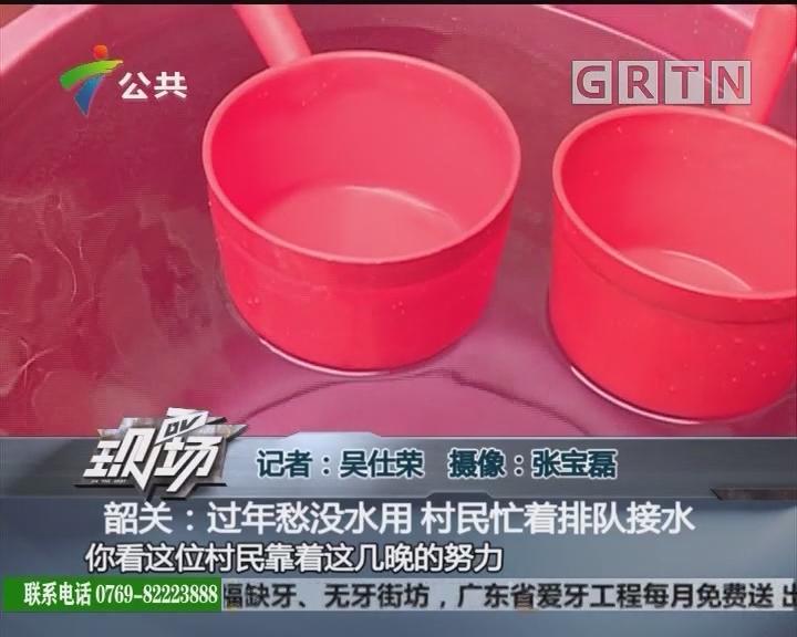 韶关:过年愁没水用 村民忙着排队接水