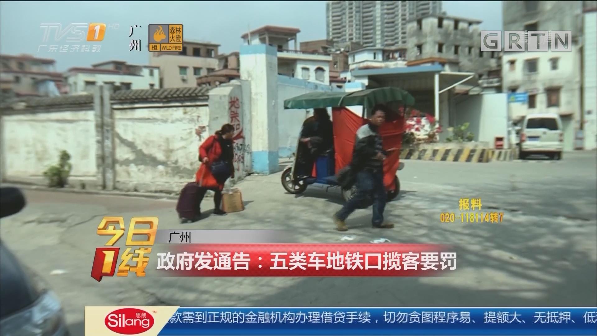 广州 政府发通告:五类车地铁口揽客要罚