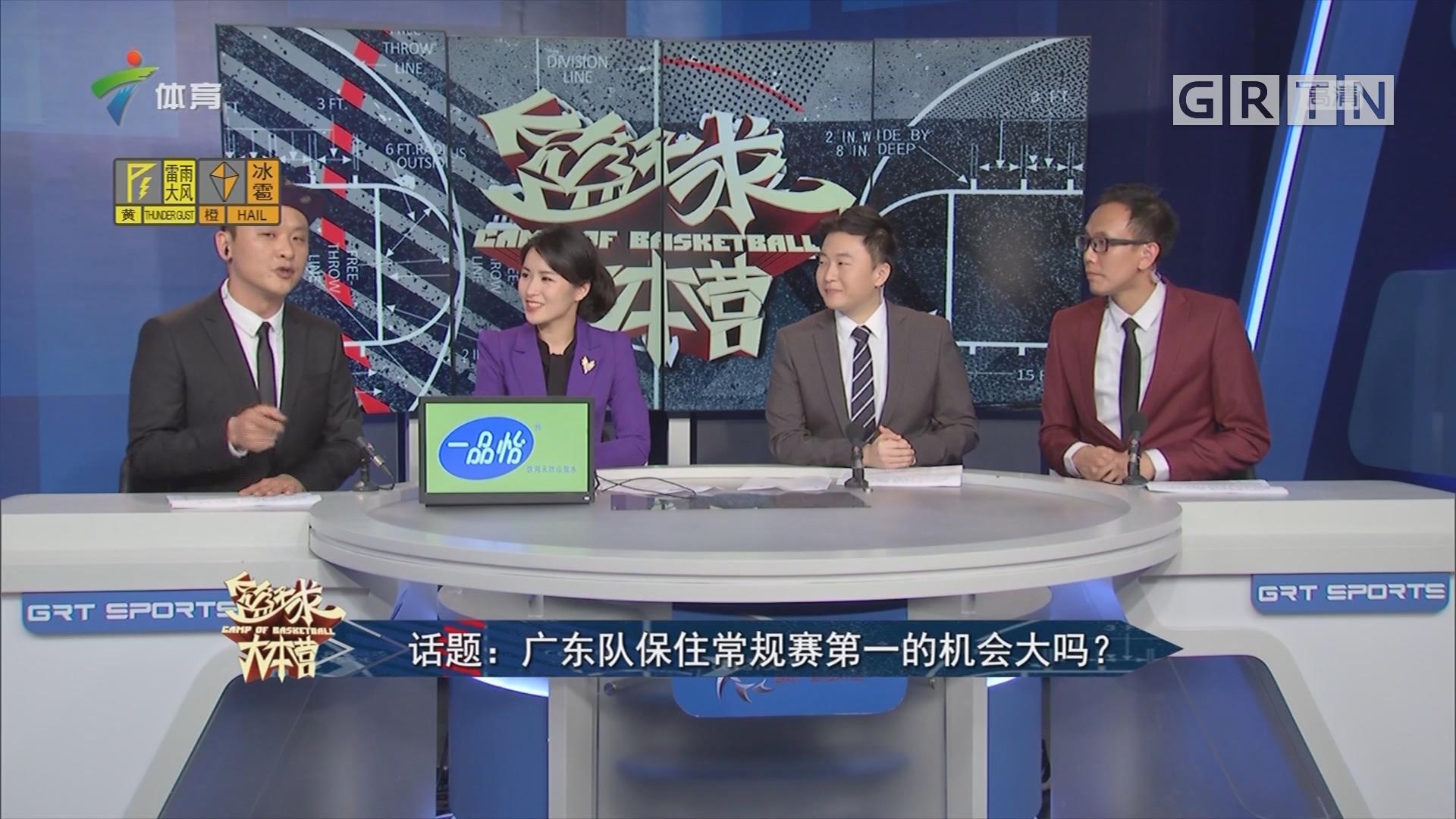话题:广东队保住常规赛第一的机会大吗?