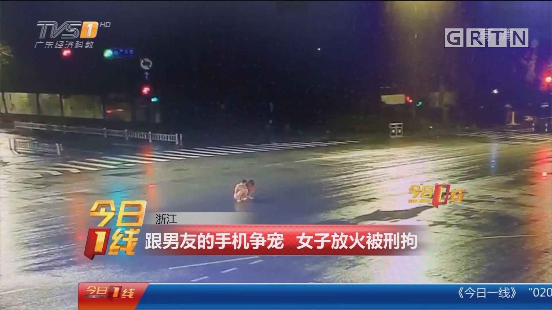 浙江:跟男友的手机争宠 女子放火被刑拘