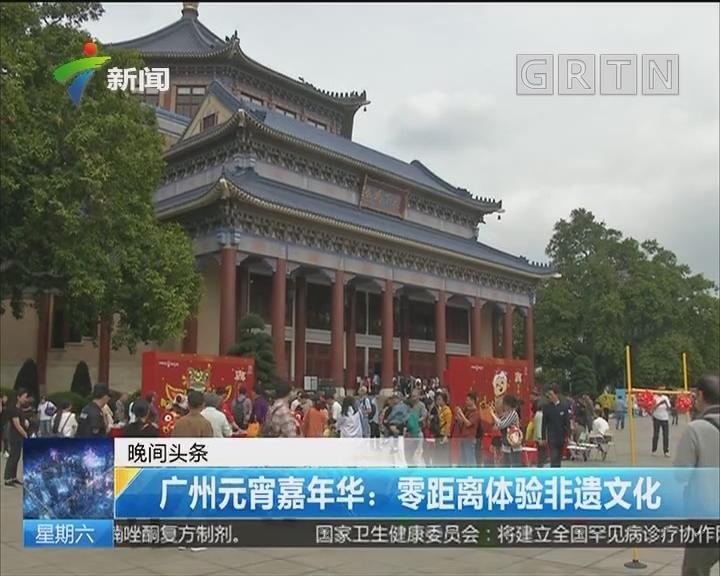 广州元宵嘉年华:零距离体验非遗文化