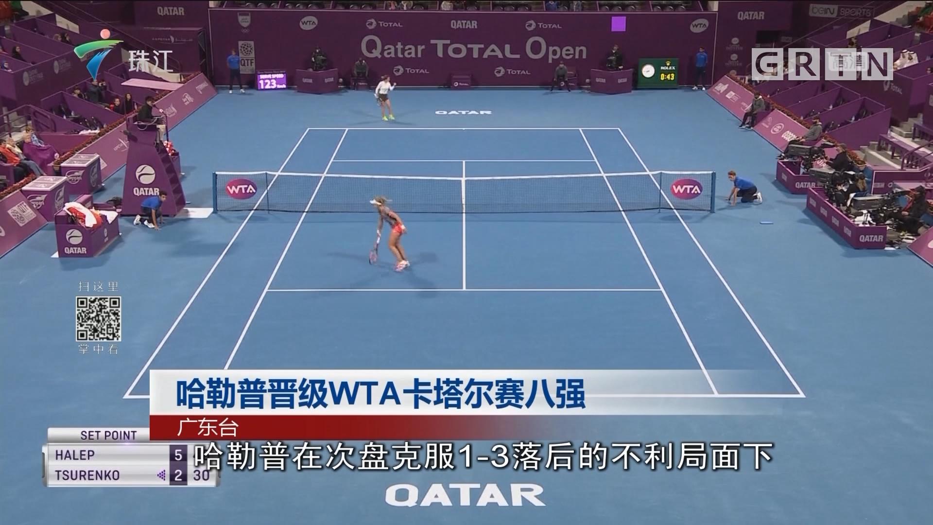 哈勒普晋级WTA卡塔尔赛八强