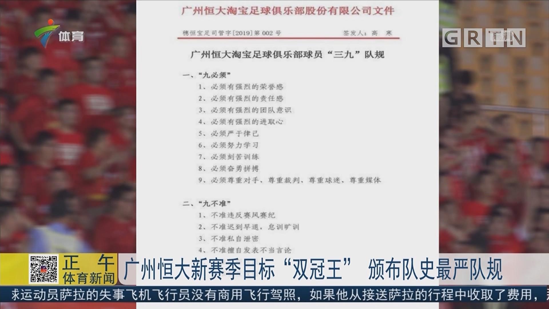 """广州恒大新赛季新目标""""双冠王"""" 颁发队史最严队规"""