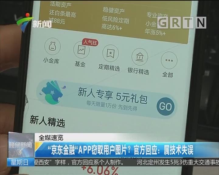 """""""京东金融""""APP窃取用户图片?官方回应:属技术失误"""