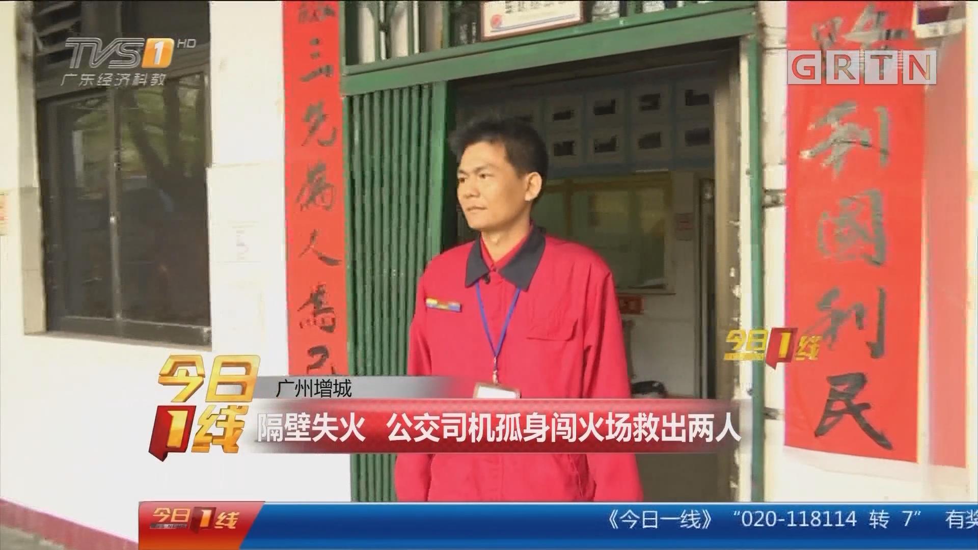 广州增城:隔壁失火 公交司机孤身闯火场救出两人