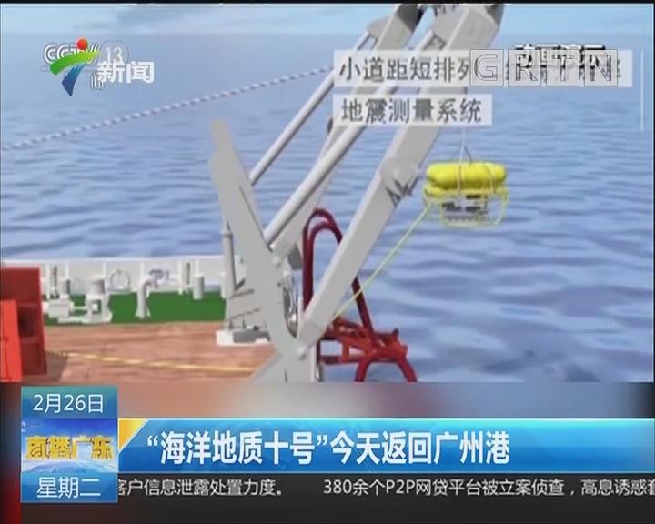 """""""海洋地质十号""""今天返回广州港"""