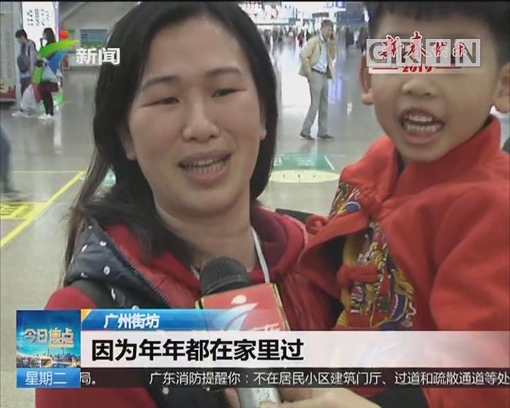 年初一出游:广州南站旅行团扎堆 国内游开始出行