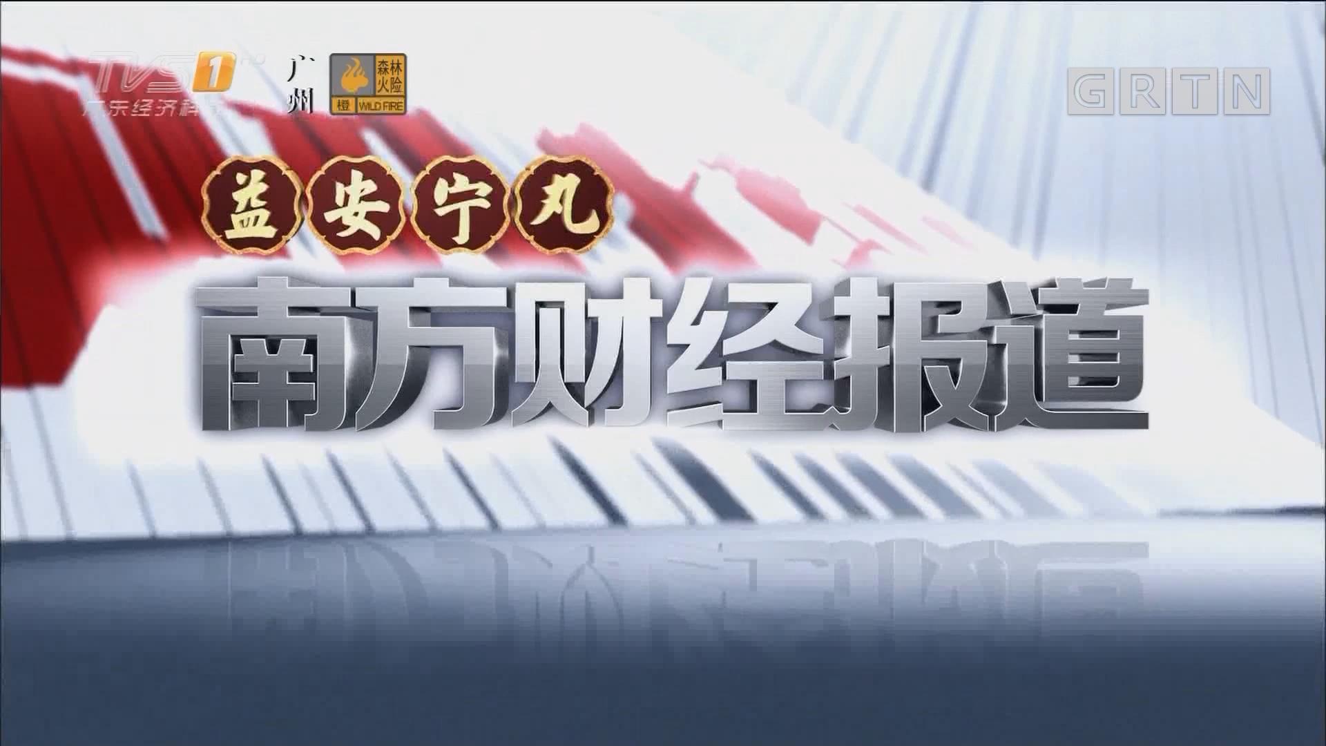"""[HD][2019-02-13]南方财经报道:外交部:国与国交往也要""""家和万事兴"""""""