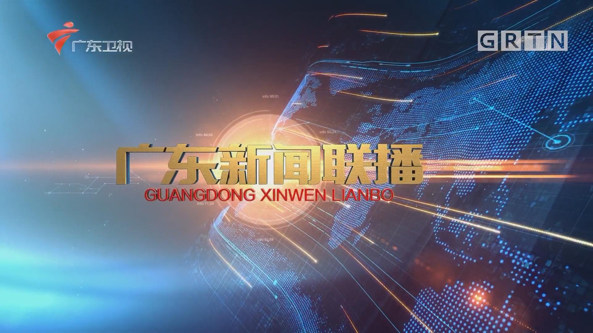 [HD][2019-02-19]广东新闻联播:中共中央 国务院印发《粤港澳大湾区发展规划纲要》