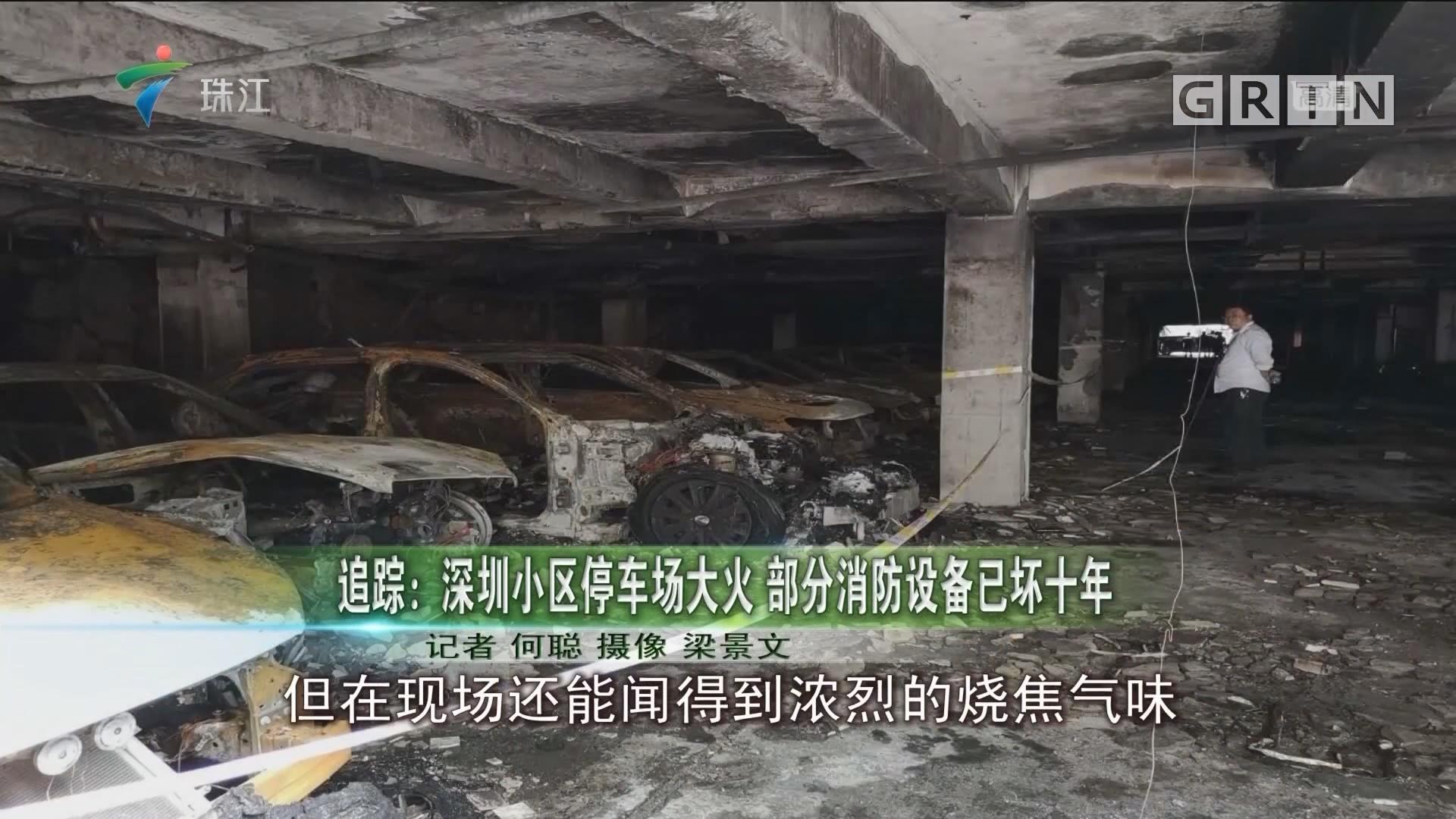 追踪:深圳小区停车场大火 部分消防设备已坏十年