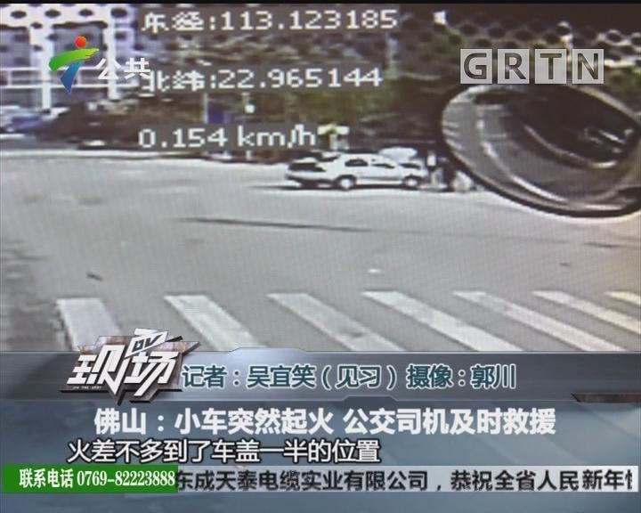 佛山:小车突然起火 公交司机及时救援