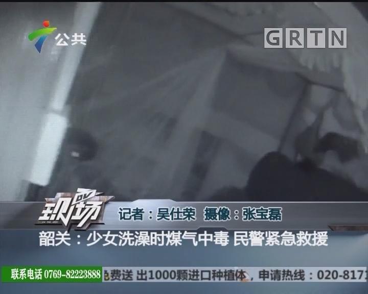 韶关:少女洗澡时煤气中毒 民警紧急救援