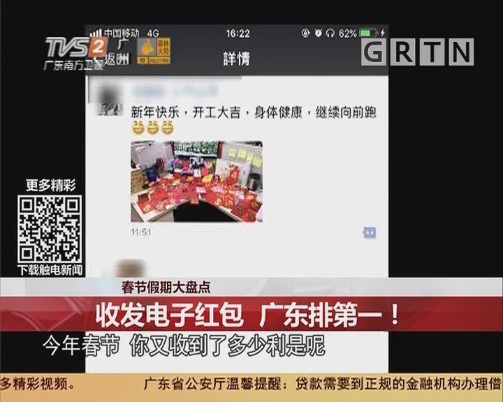春节假期大盘点:收发电子红包 广东排第一!