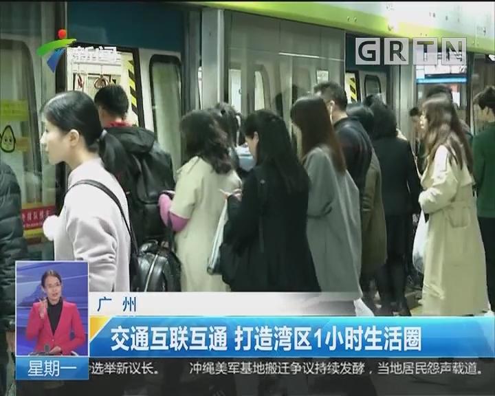 广州:交通互联互通 打造湾区1小时生活圈