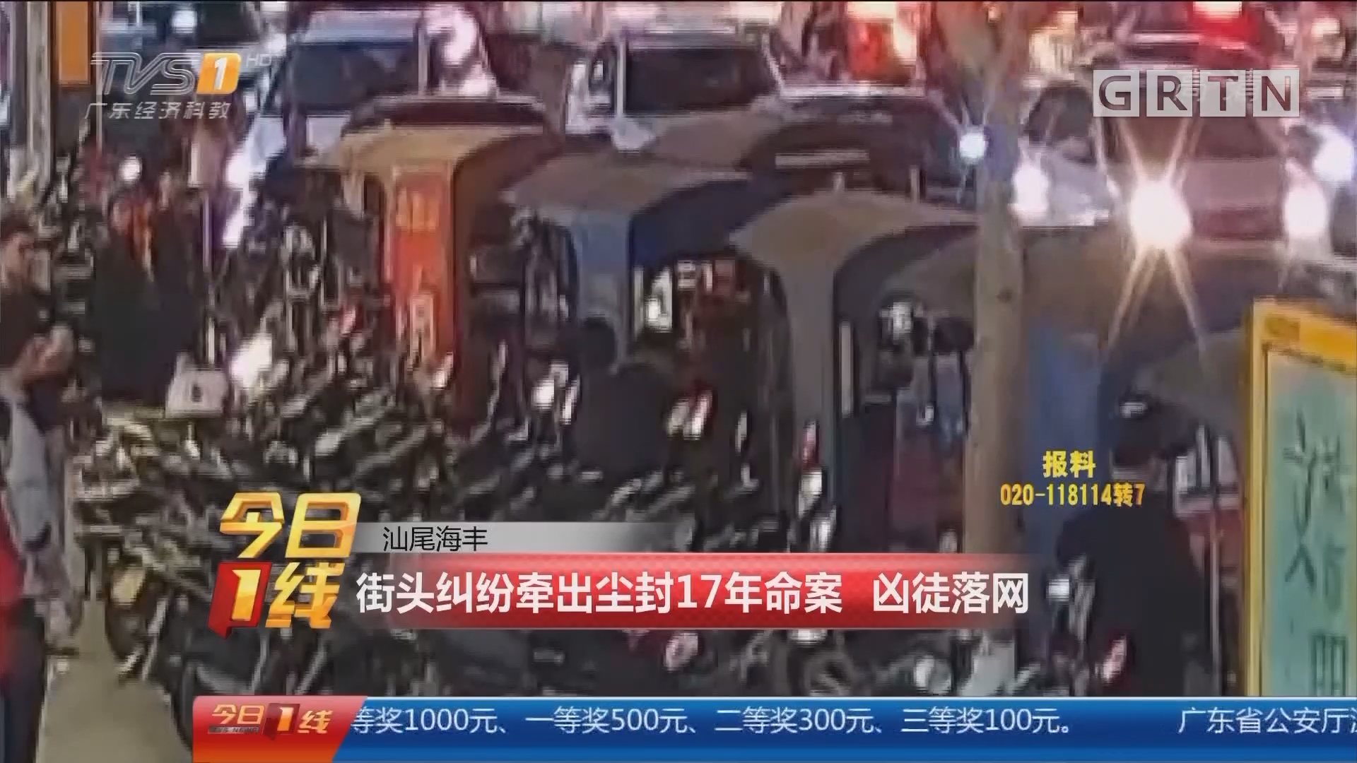 汕尾海丰:街头纠纷牵出尘封17年命案 凶徒落网