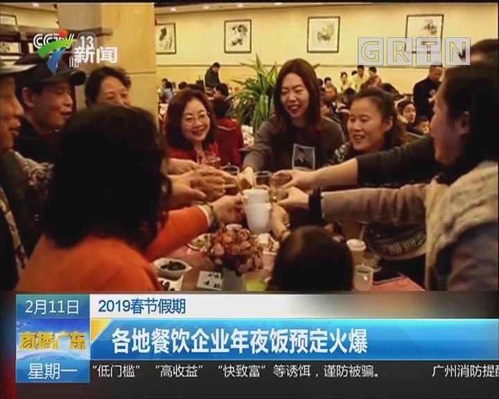 2019春节假期:市场年味浓 新兴消费亮点多