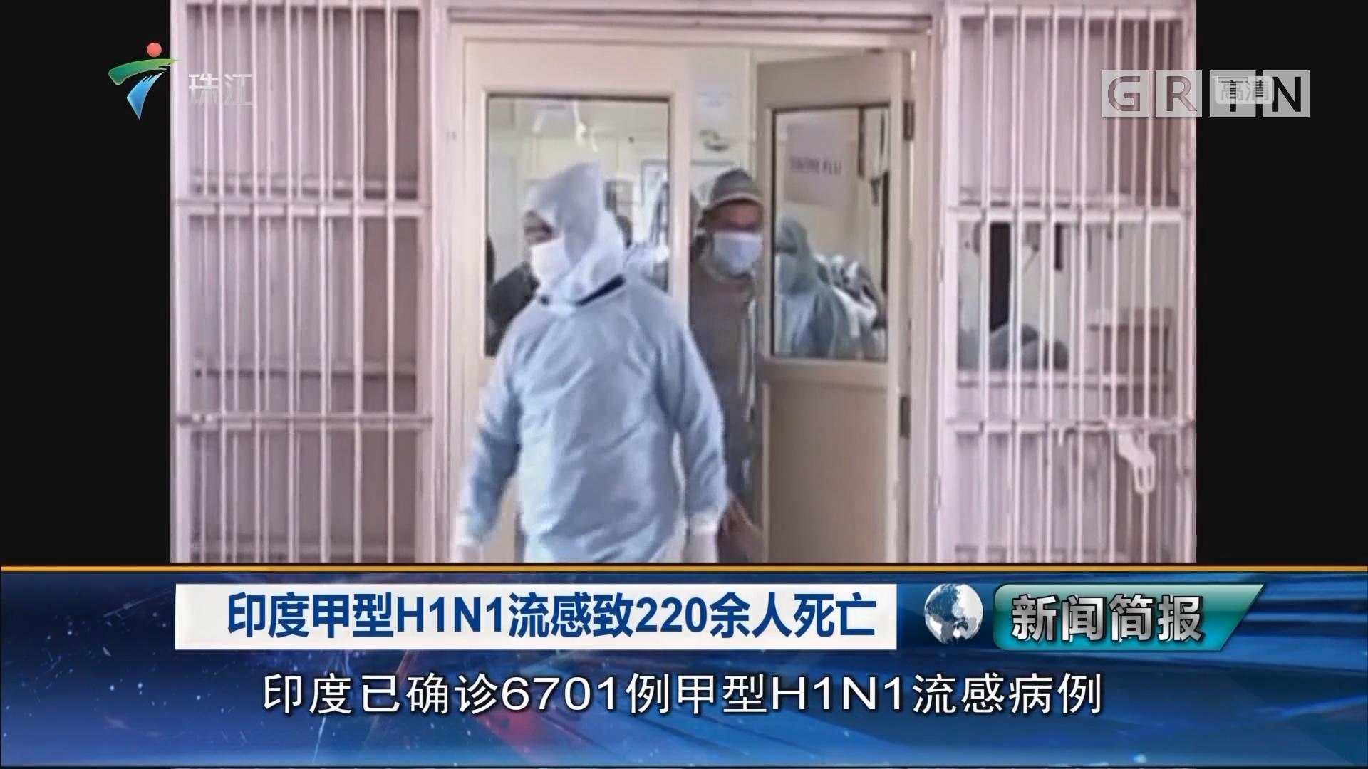 印度甲型H1N1流感致220余人死亡