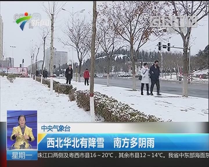 中央气象台:西北华北有降雪 南方多阴雨