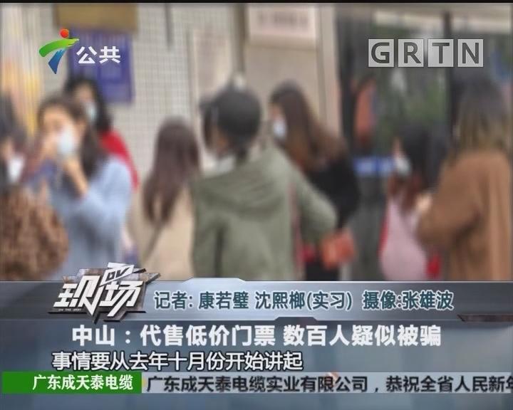 中山:代售低价门票 数百人疑似被骗