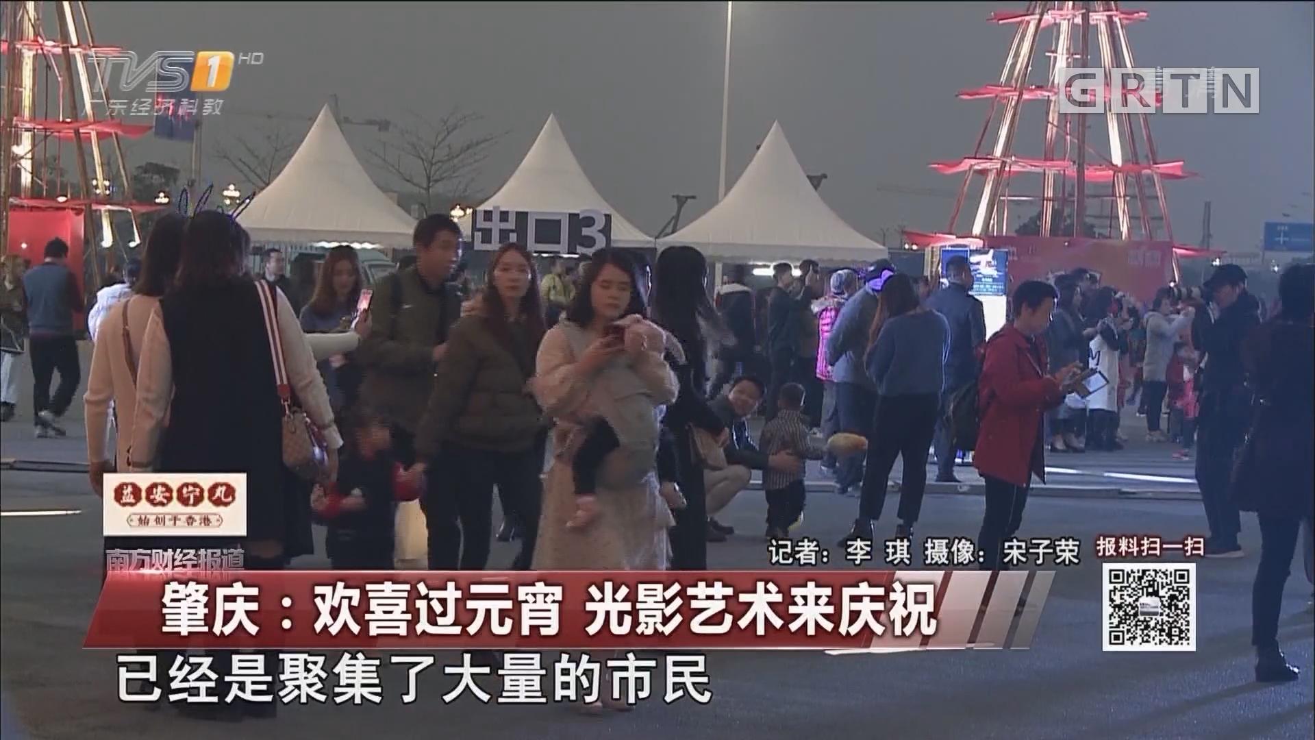 肇庆:欢喜过元宵 光影艺术来庆祝