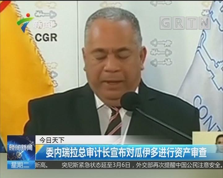 委内瑞拉总审计长宣布对瓜伊多进行资产审查