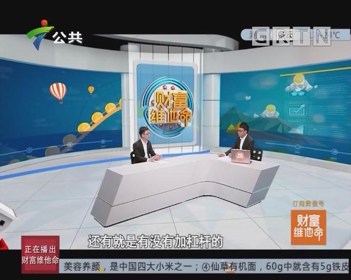 [2019-02-03]财富维他命:基金经理教你买最赚钱基金(下)