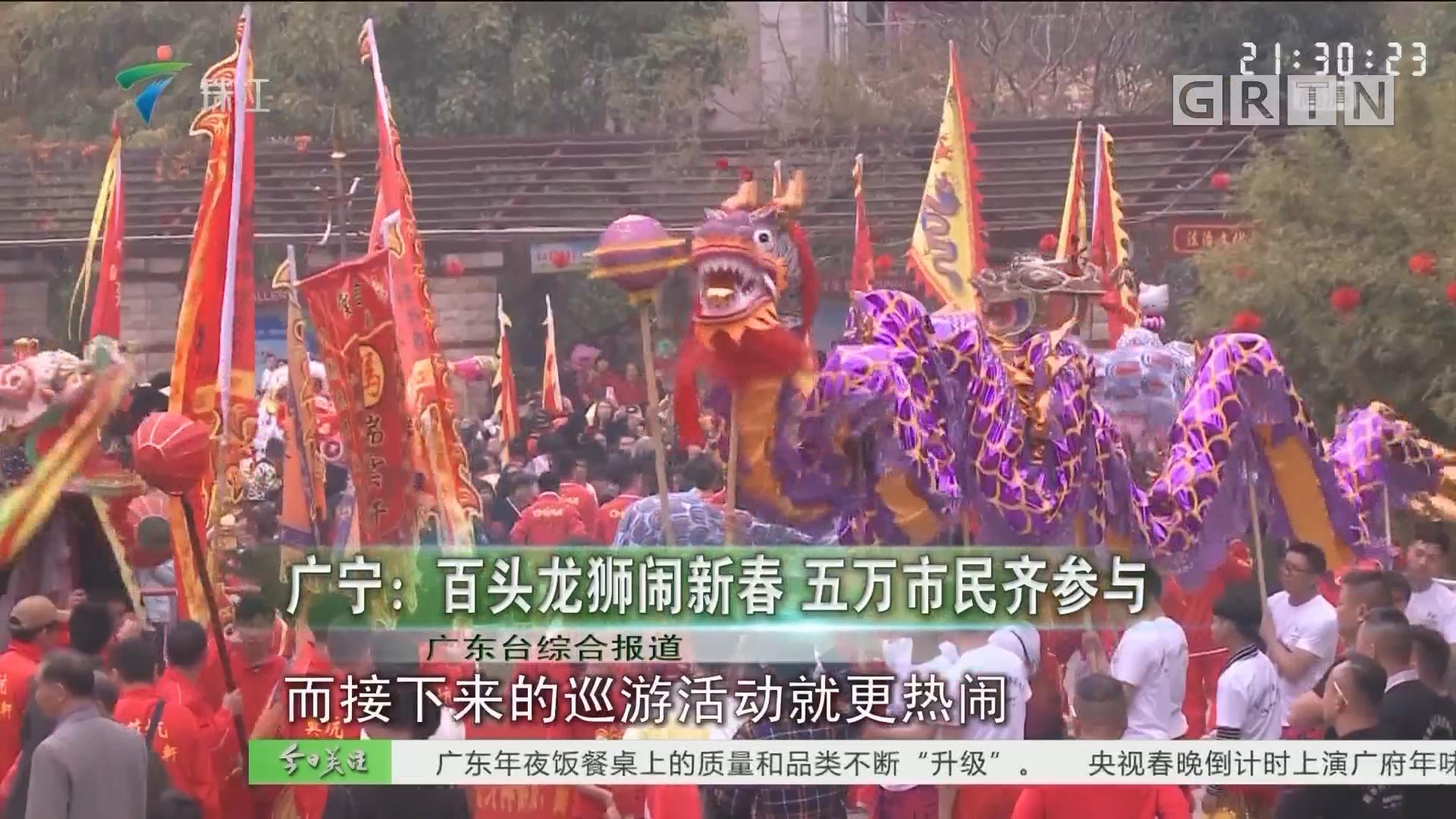 广宁:百头龙狮闹新春 五万市民齐参与