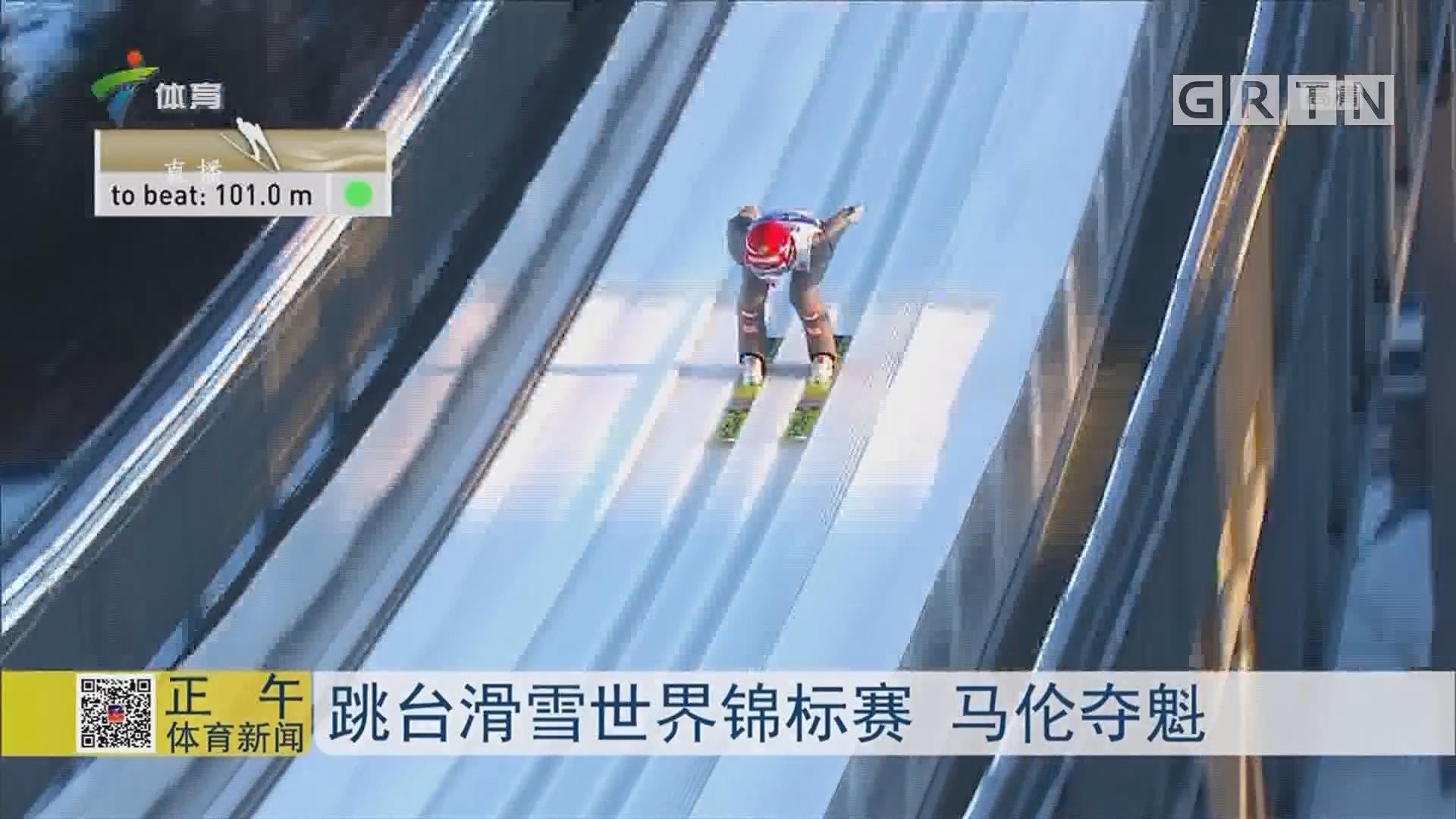 跳台滑雪世界锦标赛 马伦夺魁