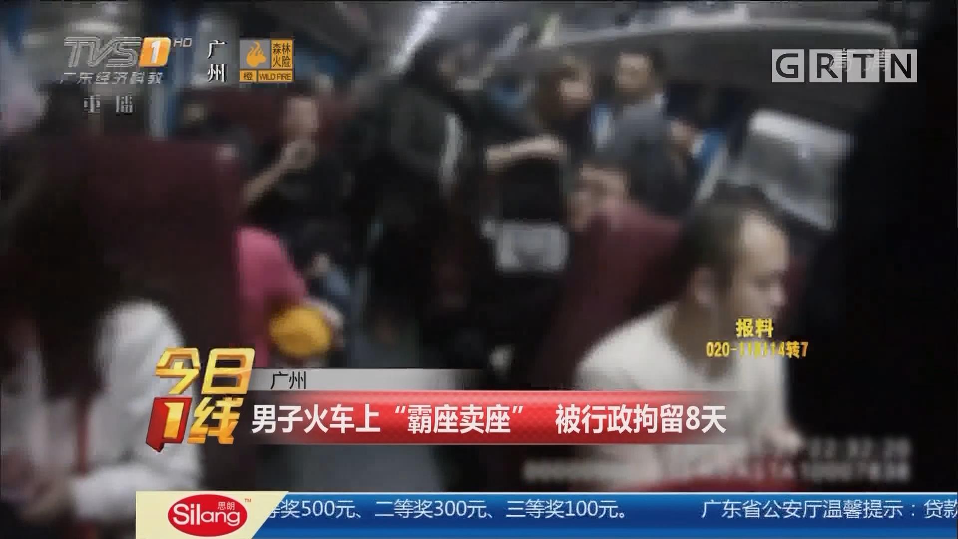 """广州:男子火车上""""霸座卖座"""" 被行政拘留8天"""