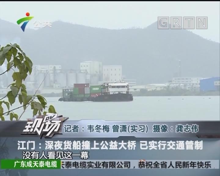江门:深夜货船撞上公益大桥 已实行交通管制