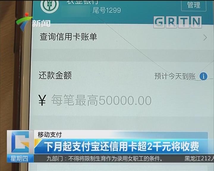 移動支付:下月起支付寶還信用卡超2千元將收費