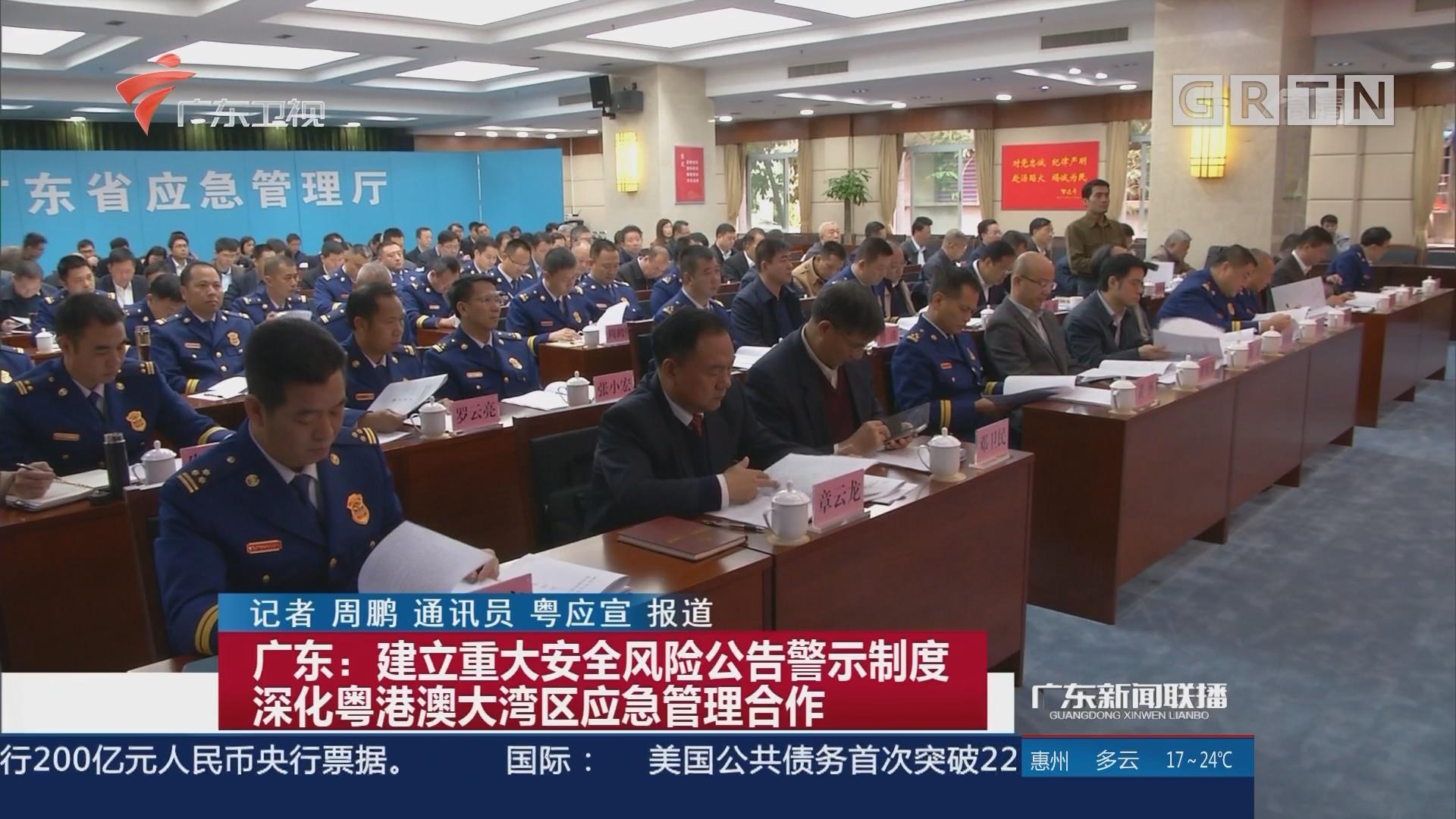 广东:建立重大安全风险公告警示制度 深化粤港澳大湾区应急管理合作