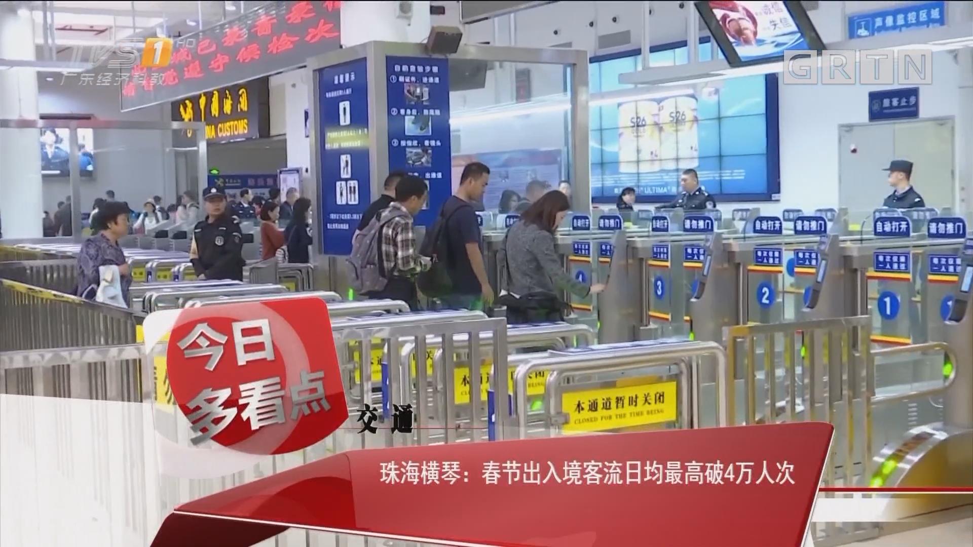 交通 珠海横琴:春节出入境客流日均最高破4万人次