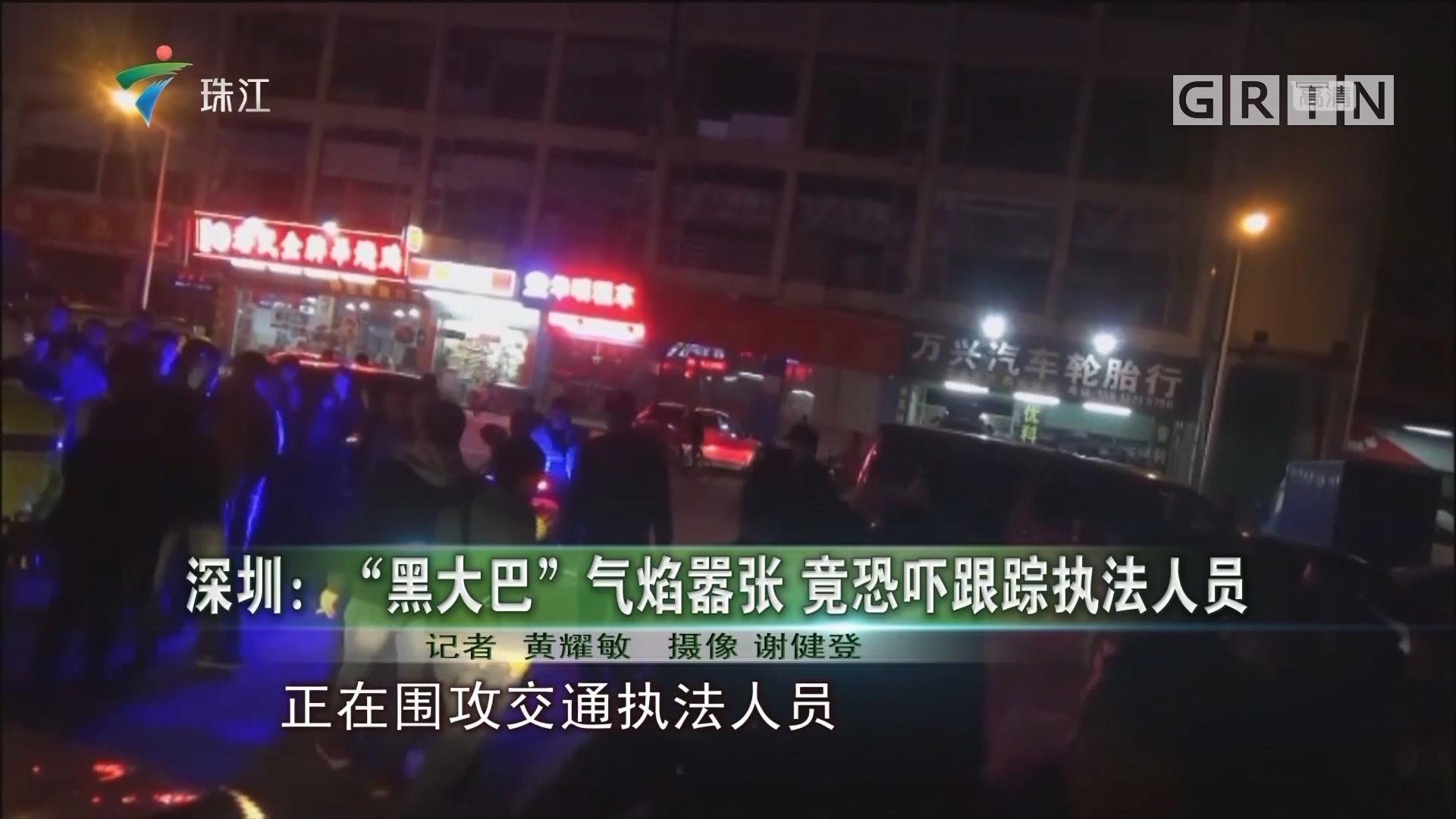 """深圳:""""黑大巴""""气焰嚣张 竟恐吓跟踪执法人员"""