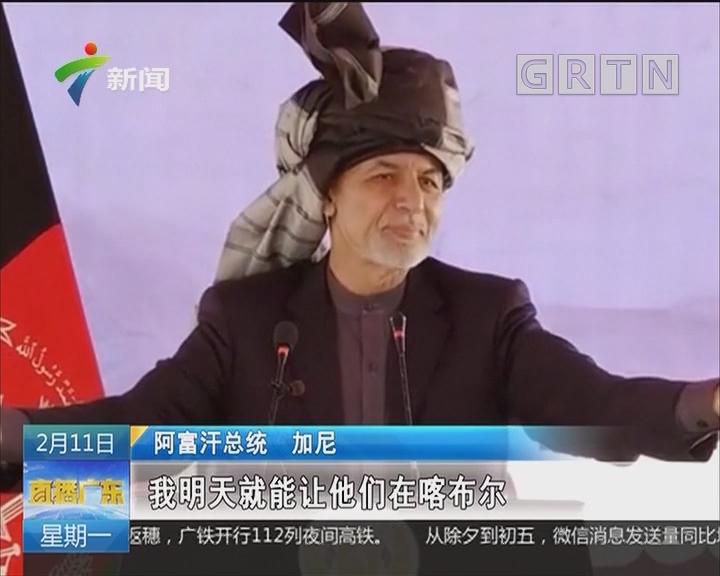 阿富汗总统称接受塔利班在国内设办事处