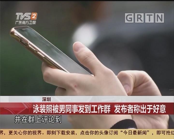 深圳:泳装照被男同事发到工作群 发布者称出于好意