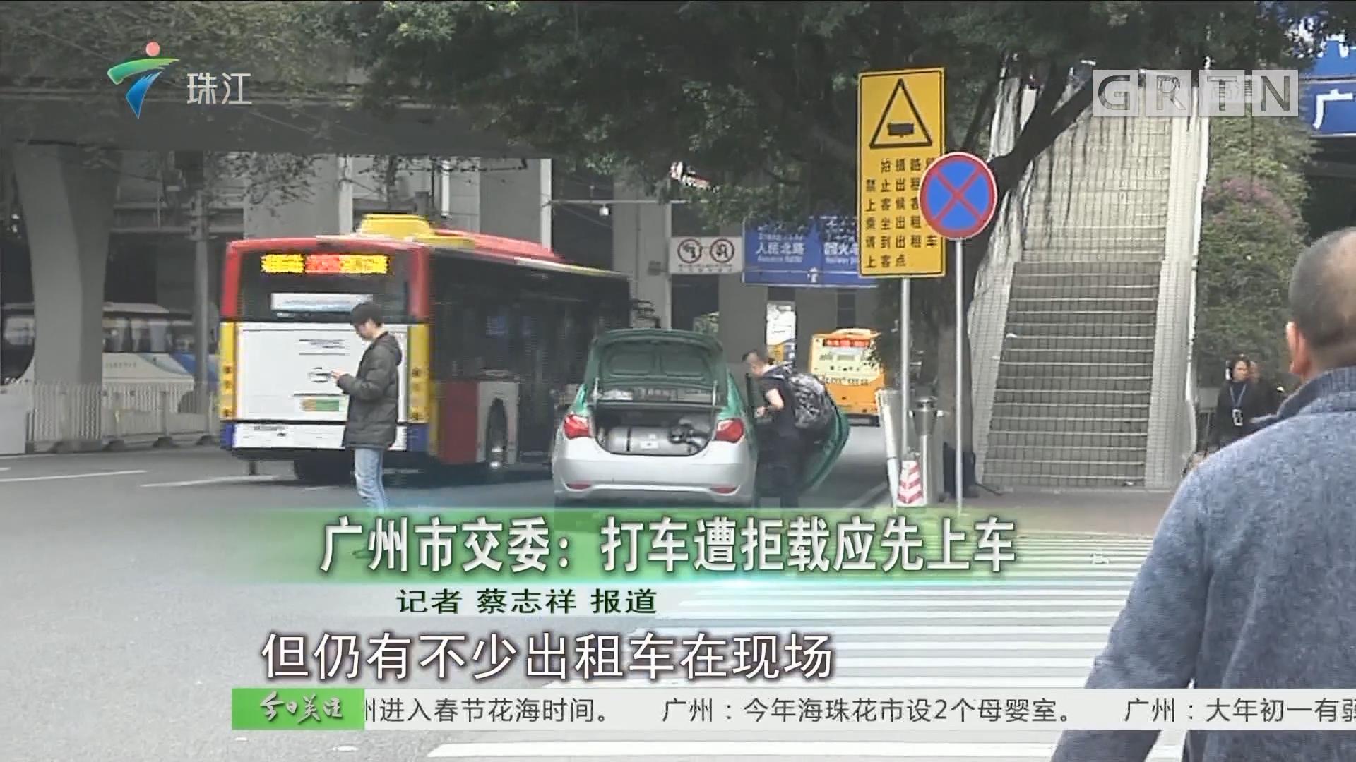 广州市交委:打车遭拒载应先上车