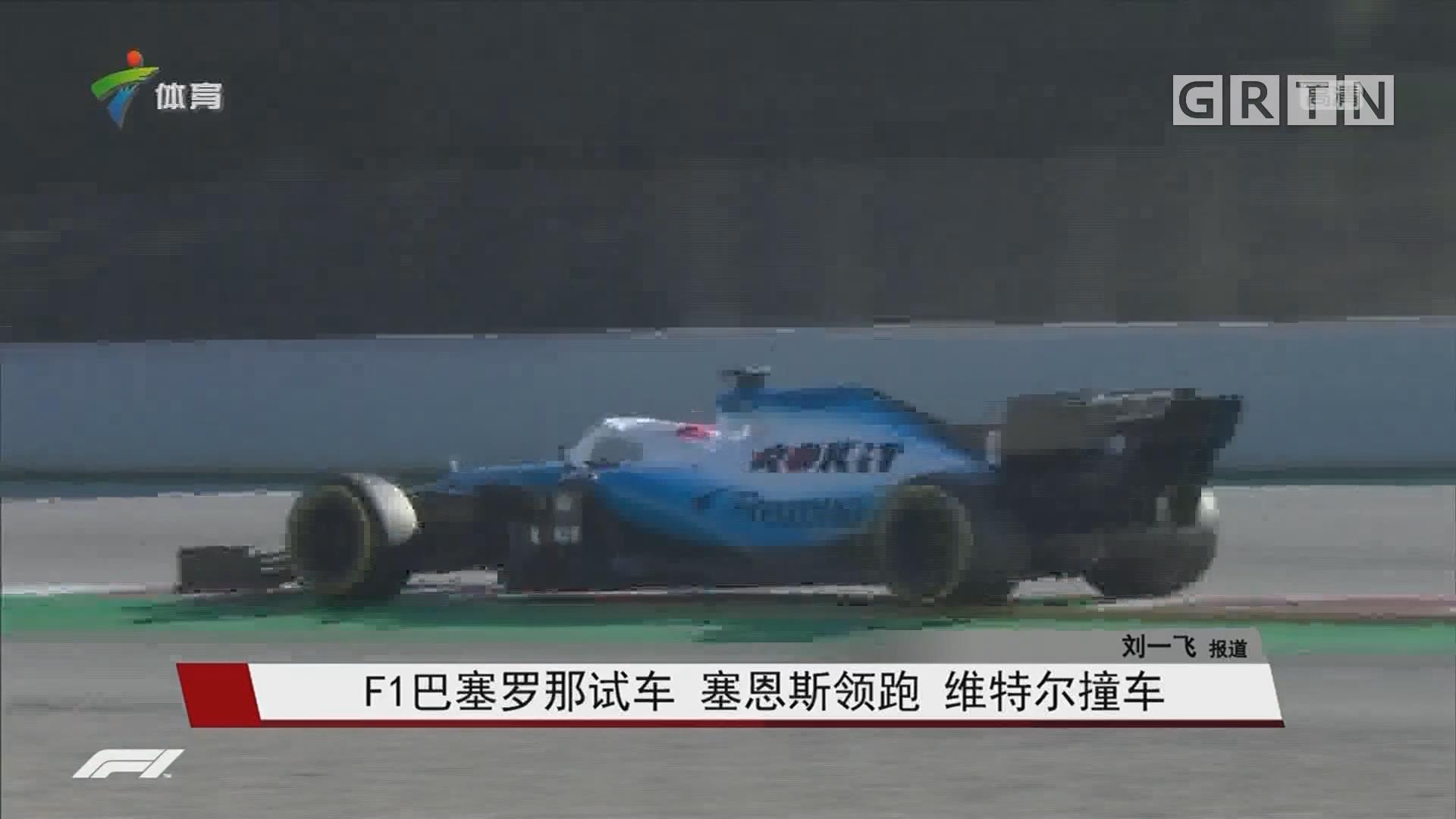 F1巴塞羅那試車 塞恩斯領跑 維特爾撞車