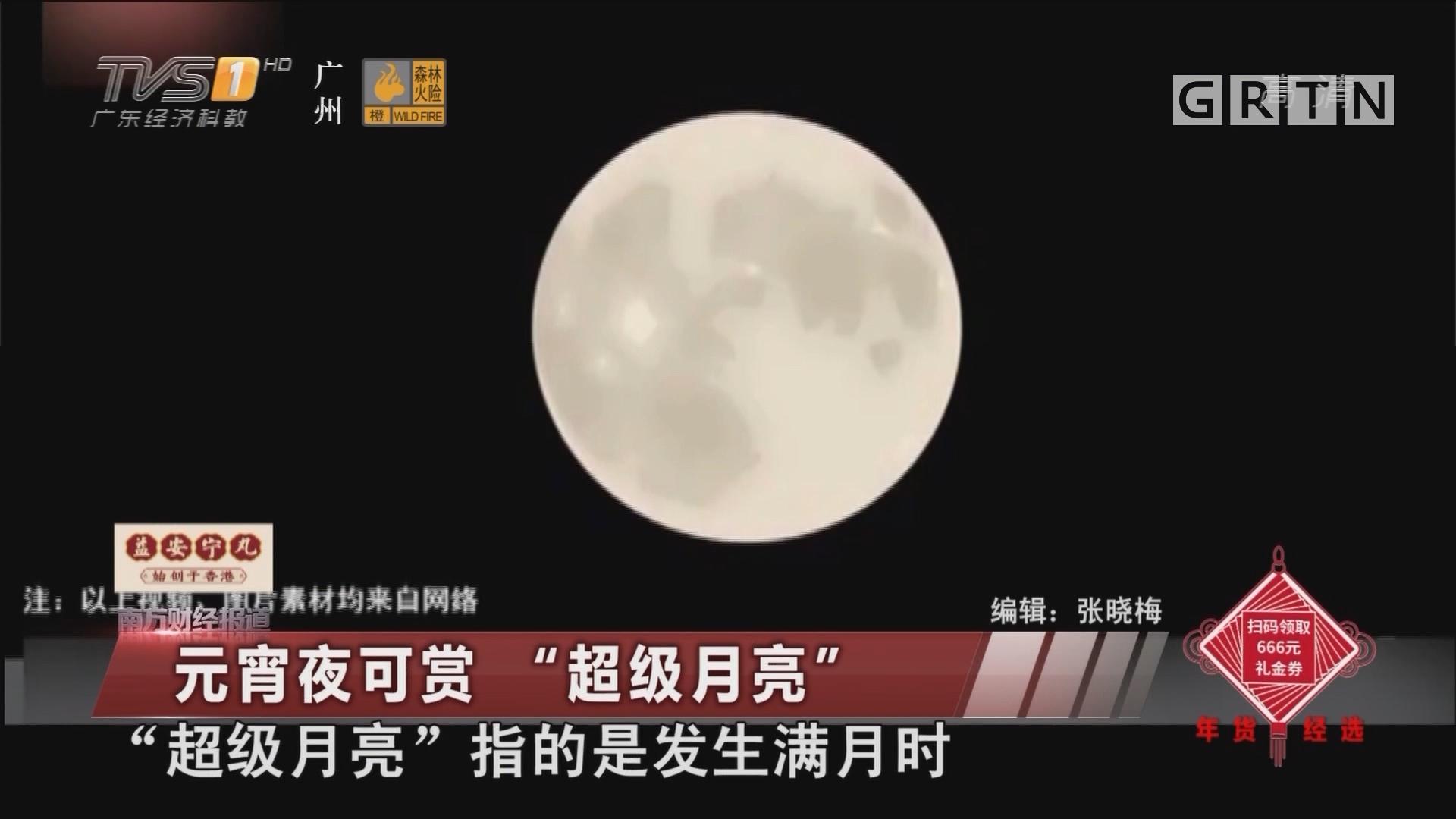 """元宵夜可赏 """"超级月亮"""""""