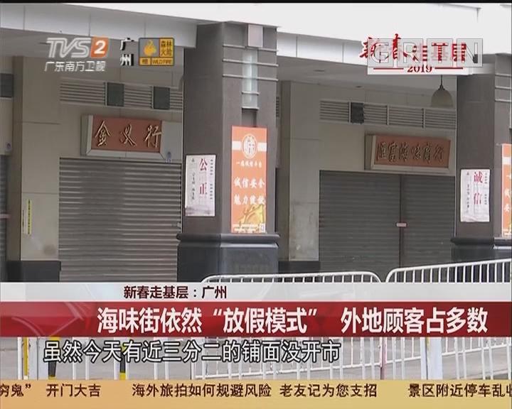 """新春走基层:广州 海味街依然""""放假模式"""" 外地顾客占多数"""