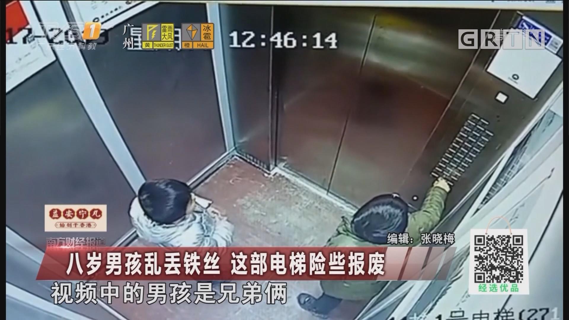 八岁男孩乱丢铁丝 这部电梯险些报废